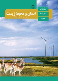 انسان و محیط زیست - یازدهم یک