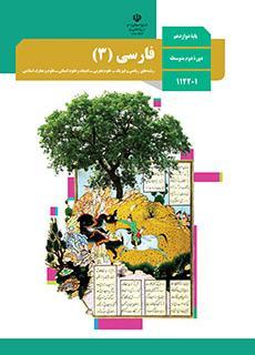 فارسی- دوازدهم دو